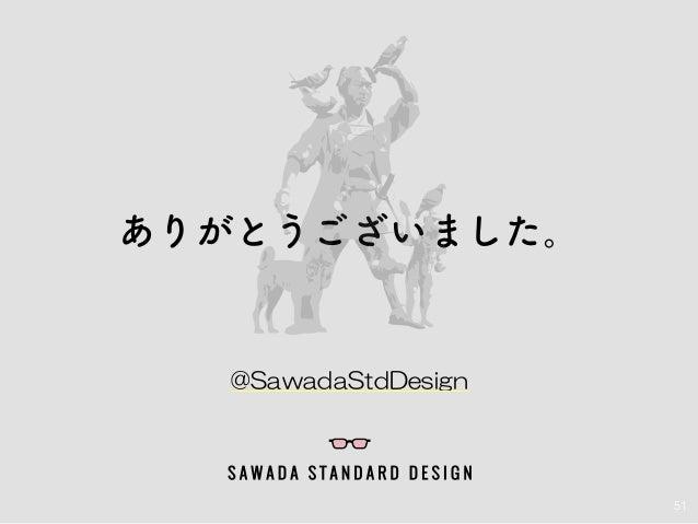 51 ありがとうございました。 @SawadaStdDesign