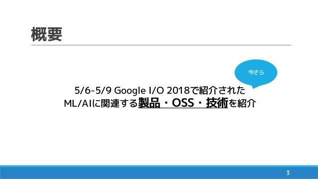 サイバーエージェントの機械学習エンジニアが体験したGoogle I/O 2018 Slide 3