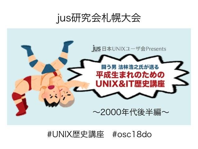 〜2000年代後半編〜 #UNIX歴史講座 #osc18do jus研究会札幌大会