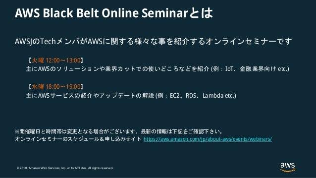 20180711 AWS Black Belt Online Seminar AWS Trusted Advisor Slide 2