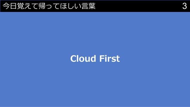 20180714 Niigata Engineer Meeting 8 Slide 3