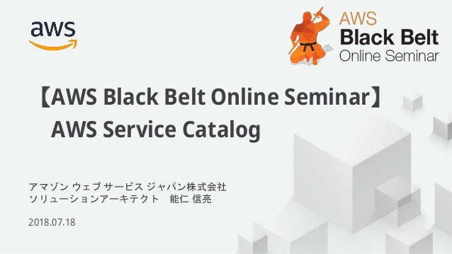 © 2018, Amazon Web Services, Inc. or its Affiliates. All rights reserved. アマゾン ウェブ サービス ジャパン株式会社 ソリューションアーキテクト 能仁 信亮 2018....