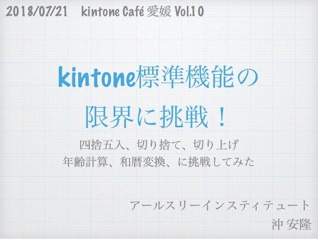 kintone 2018/07/21 kintone Café Vol.10