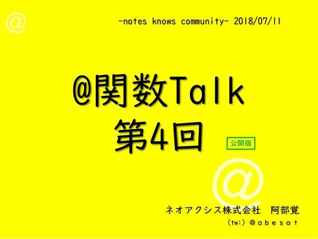 -notes knows community- 2018/07/11 ネオアクシス株式会社 阿部覚 (tw:) @abesat @関数Talk 第4回 公開版