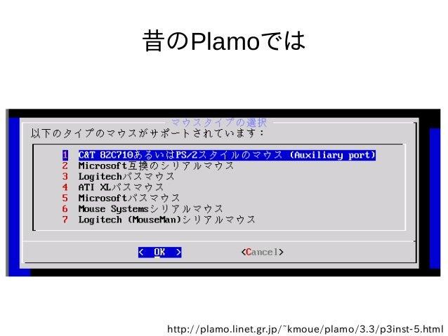 昔のPlamoでは http://plamo.linet.gr.jp/~kmoue/plamo/3.3/p3inst-5.html