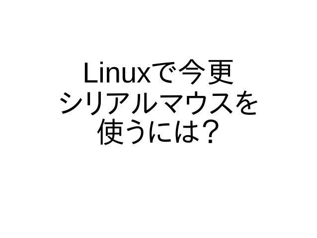 Linuxで今更 シリアルマウスを 使うには?
