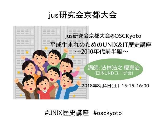#UNIX歴史講座 #osckyoto jus研究会京都大会
