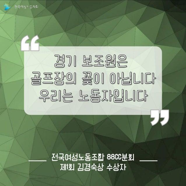 전국여성노동조합 88CC분회 제1회 김경숙상 수상자
