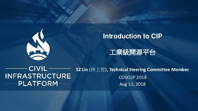 Introduction to CIP 工業級開源平台 SZ Lin (林上智), Technical Steering Committee Member COSCUP 2018 Aug 12, 2018