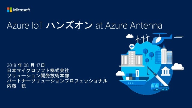 Azure IoT ハンズオン at Azure Antenna