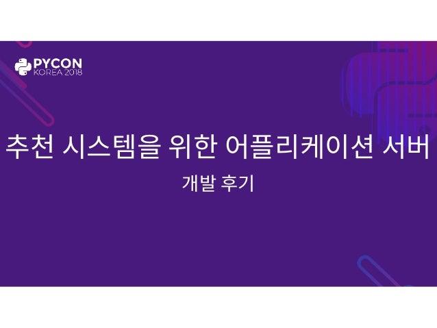 추천 시스템을 위한 어플리케이션 서버 개발 후기 김광섭