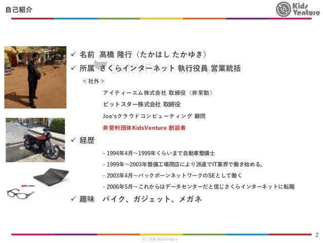子供向けプログラミング教室・最新事情【KidsVenture】 Slide 2