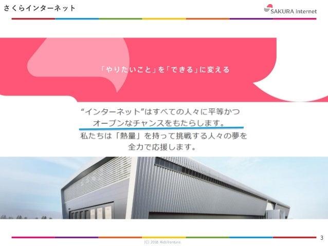 子供向けプログラミング教室・最新事情【KidsVenture】 Slide 3