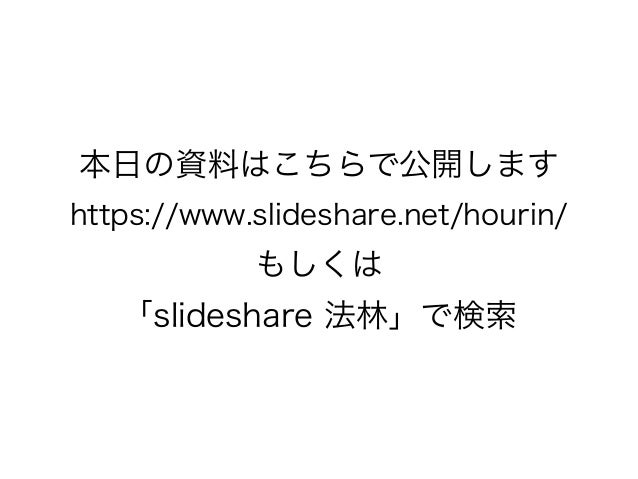 IT業界におけるコミュニティ活動とキャリア形成 Slide 2
