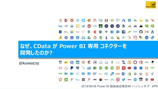 2018/09/08 Power BI 勉強会@東京#9 ハッシュタグ : #PBIJB @kuwazzy 2018/09/08 Power BI 勉強会@東京#9 ハッシュタグ : #PBI なぜ、CData が Power BI 専用 コネ...