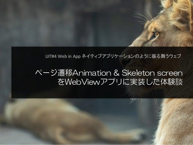 & A UIT#4 Web in App