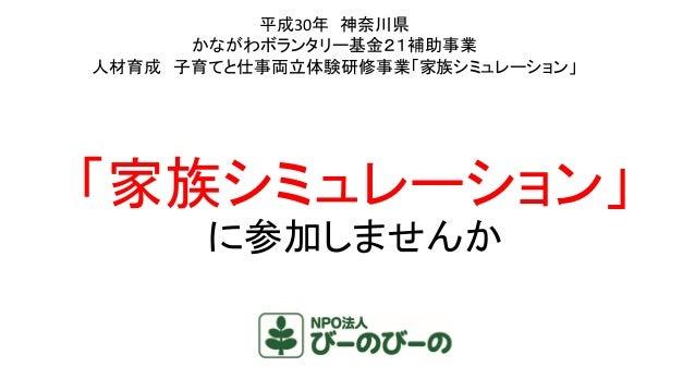 「家族シミュレーション」 に参加しませんか 平成30年 神奈川県 かながわボランタリー基金21補助事業 人材育成 子育てと仕事両立体験研修事業「家族シミュレーション」