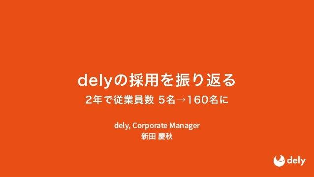 delyの採用を振り返る -2年で従業員数 5名→160名に
