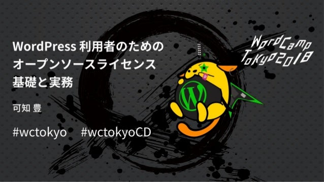 自己紹介 ● 名前:可知 豊 Kachi Yutaka Twitter:@y_catch ● 職業:フリーのテクニカルライター(マニュアル、研修教材、広告) ● 最近の興味:Scratch ● その他: – Blog オープンソース・ライセンス...