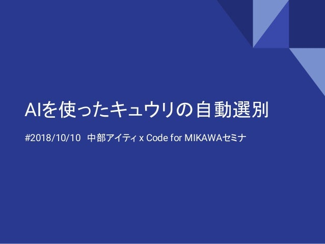 AIを使ったキュウリの自動選別 #2018/10/10 中部アイティ x Code for MIKAWAセミナ