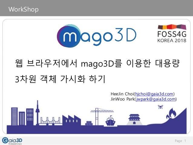 Page 1 HeeJin Choi(hjchoi@gaia3d.com) JinWoo Park(jwpark@gaia3d.com) WorkShop 웹 브라우저에서 mago3D를 이용한 대용량 3차원 객체 가시화 하기