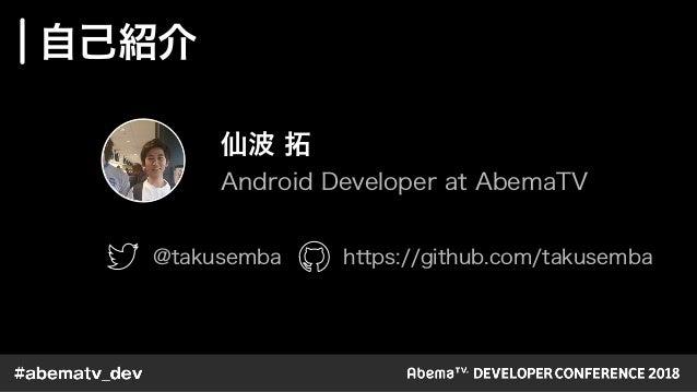 ExoPlayerで最適な視聴体験を届けるために / AbemaTV DevCon 2018 TrackB Session B4 Slide 2