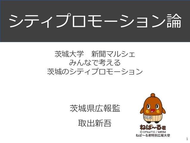 茨城県広報監 取出新吾 シティプロモーション論 1 茨城大学 新聞マルシェ みんなで考える 茨城のシティプロモーション