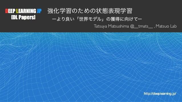 1 Tatsuya Matsushima @__tmats__ , Matsuo Lab
