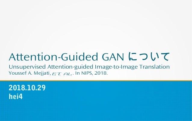 Attention-Guided GAN について Unsupervised Attention-guided Image-to-Image Translation Youssef A. Mejjati, et al. In NIPS, 201...