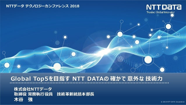 ntt データ グローバル サービス