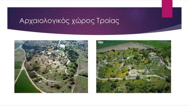 Εποχή του c-14 αρχαιολογικού χώρου