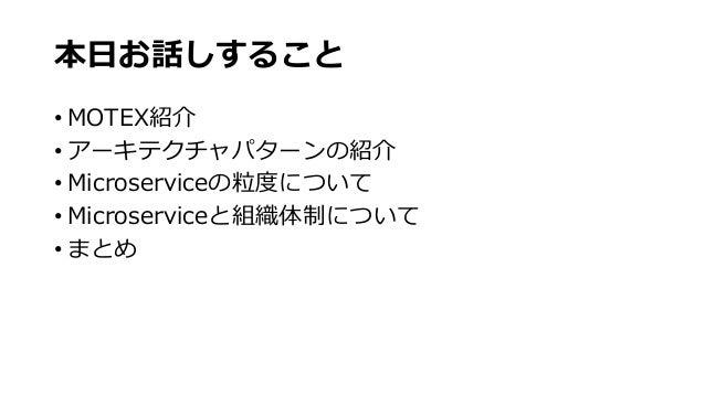ServerlessとMicroserviceの難しさに立ち向かう Slide 3