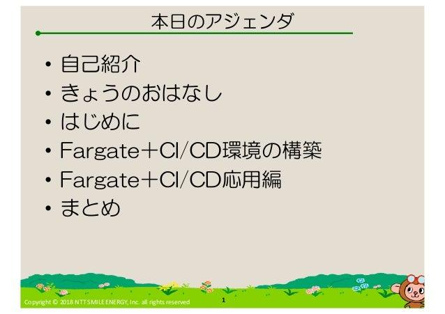 DevOpsに憧れたAWS初心者がCode3兄弟+FargateでCI/CD実現したら社内から賞賛された話 Slide 2