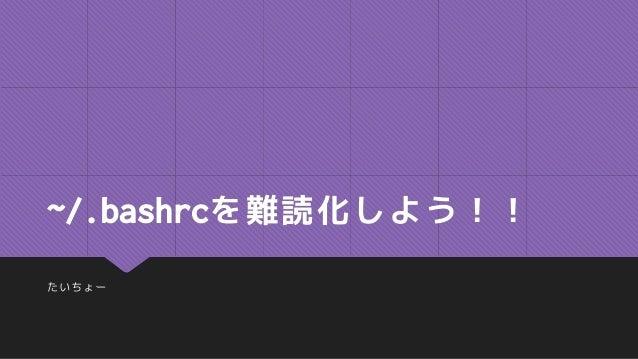 ~/.bashrcを難読化しよう!!難読化しよう!!しよう!!~/.bashrcを難読化しよう!!難読化しよう!!しよう!! たいちょーたいちょー