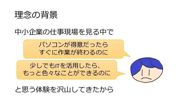 渡辺事務所の仕事について Slide 3