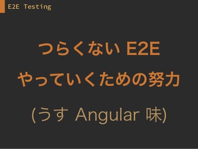 E2E Testing