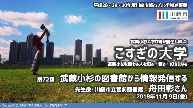 Copyright 2013-2018 KOSUGI no UNIVERSITY