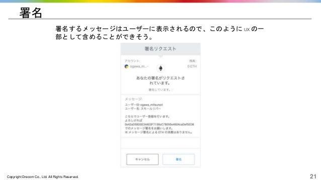 Copyright Drecom Co., Ltd. All Rights Reserved. 21 署名 署名するメッセージはユーザーに表示されるので、このように UX の一 部として含めることができそう。