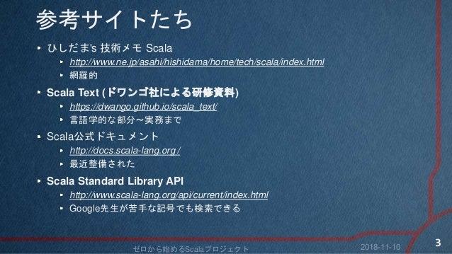 ゼロから始めるScala文法 (再) Slide 3