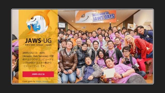 E-JAWS (大企業のAWSユーザー会) #武闘派CIO 画像出典:日経クラウドファースト