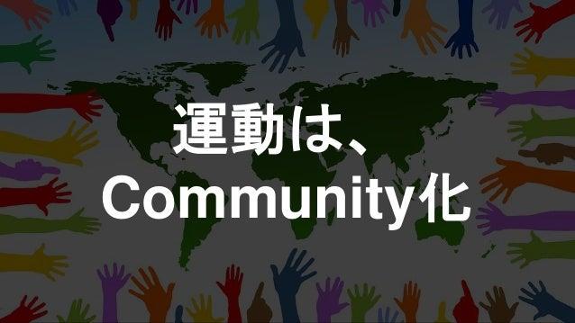動機は 「何か面白いことをやる 集団への帰属感だ」 リーナス・トーバルズ(LINUXの父) に学ぶコミュニティ運営の極意 画像出典:https://commons.wikimedia.org/w/index.php?curid=4703850 ...
