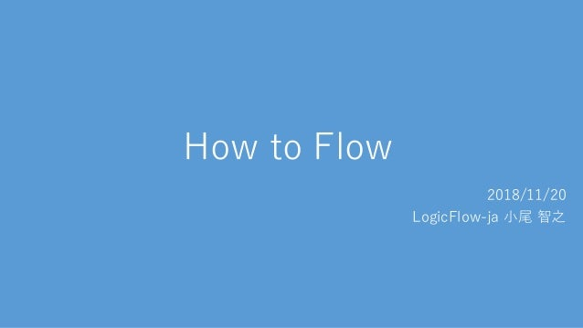 How to Flow 2018/11/20 LogicFlow-ja 小尾 智之