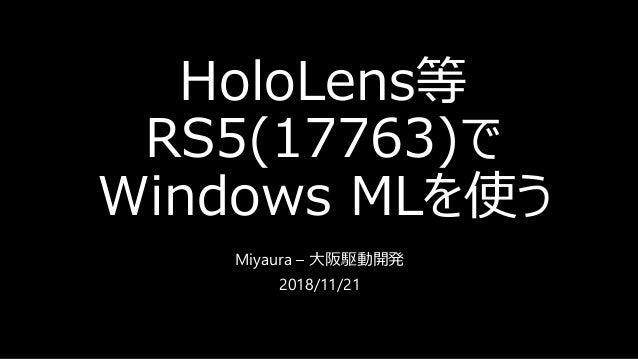 HoloLens等 RS5(17763)で Windows MLを使う Miyaura – 大阪駆動開発 2018/11/21