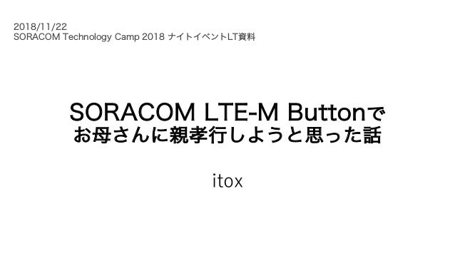 SORACOM Max SORACOM LTE-M Button powered by AWS TIPS - SORACOM Blog