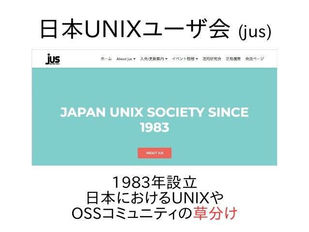 【1990年代後半/ssmjp編】平成生まれのためのUNIX&IT歴史講座 Slide 3