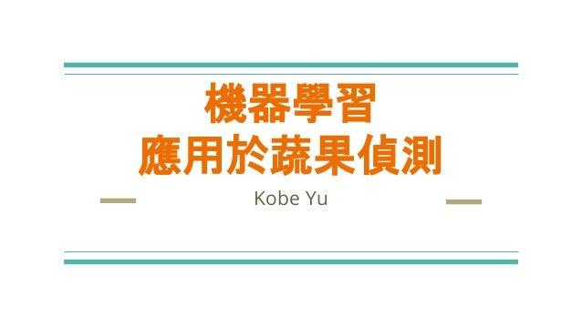 機器學習 應用於蔬果偵測 Kobe Yu