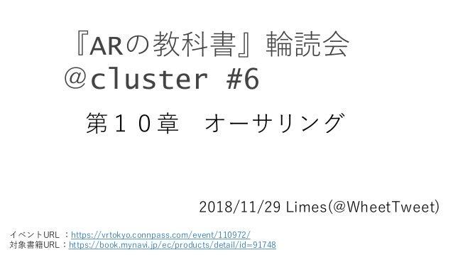 『ARの教科書』輪読会 @cluster #6 イベントURL :https://vrtokyo.connpass.com/event/110972/ 対象書籍URL:https://book.mynavi.jp/ec/products/det...