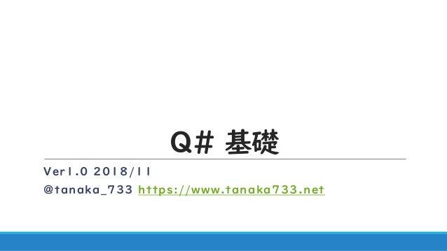 Q# 基礎 Ver1.0 2018/11 @tanaka_733 https://www.tanaka733.net