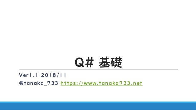 Q# 基礎 Ver1.1 2018/11 @tanaka_733 https://www.tanaka733.net