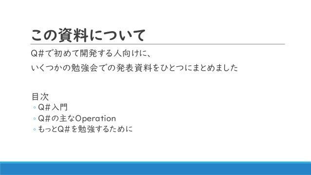 Q#基礎 ver1.1 Slide 3